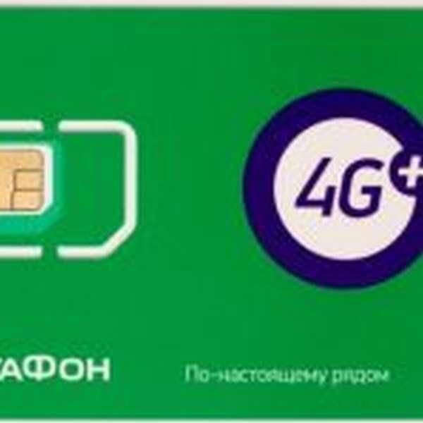 Как выглядит значок 4G на контейнере SIM от «МегаФон»