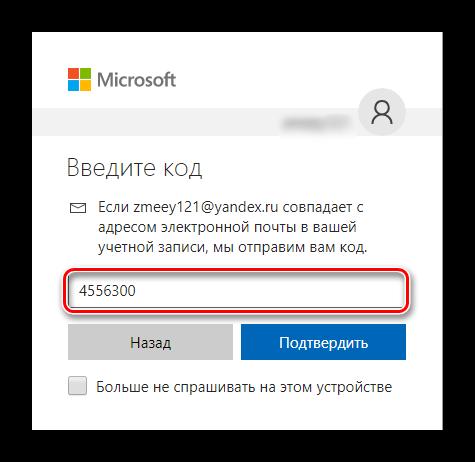 Вводим код безопасности в окно на сайте Microsoft