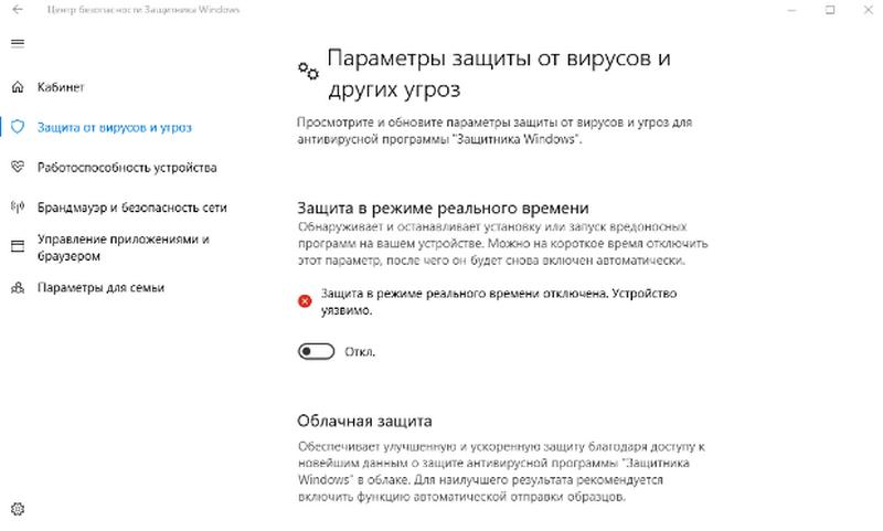 параметры защиты от вирусов и других угроз windows 10