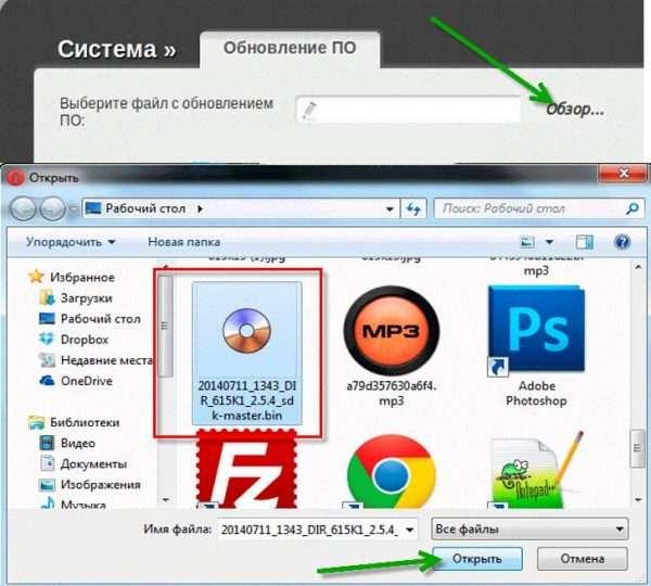 Выбор файла с новой прошивкой для DIR-615