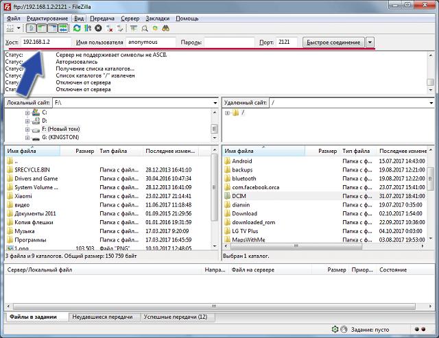 Создание FTP-сервера