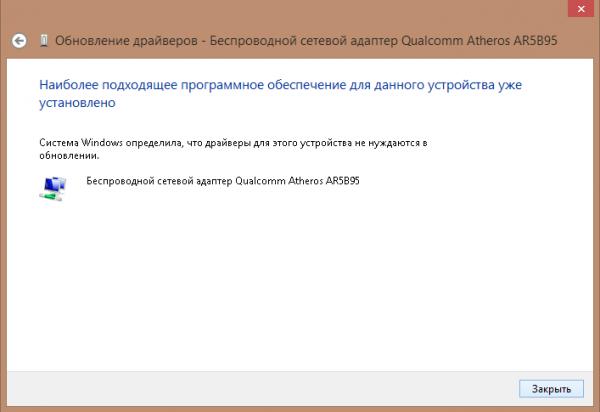 Система Windows 7 дала понять, что драйвер обновлять не стоит