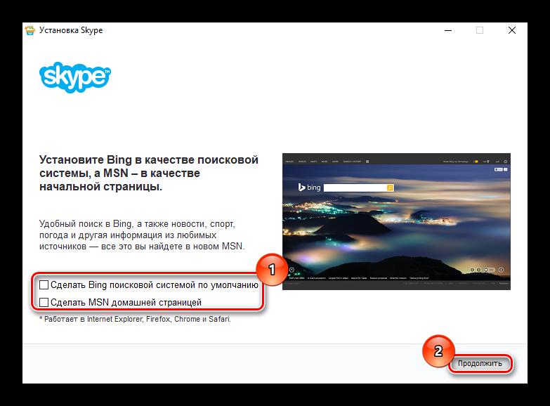 Снимает галки и продолжаем установку Skype