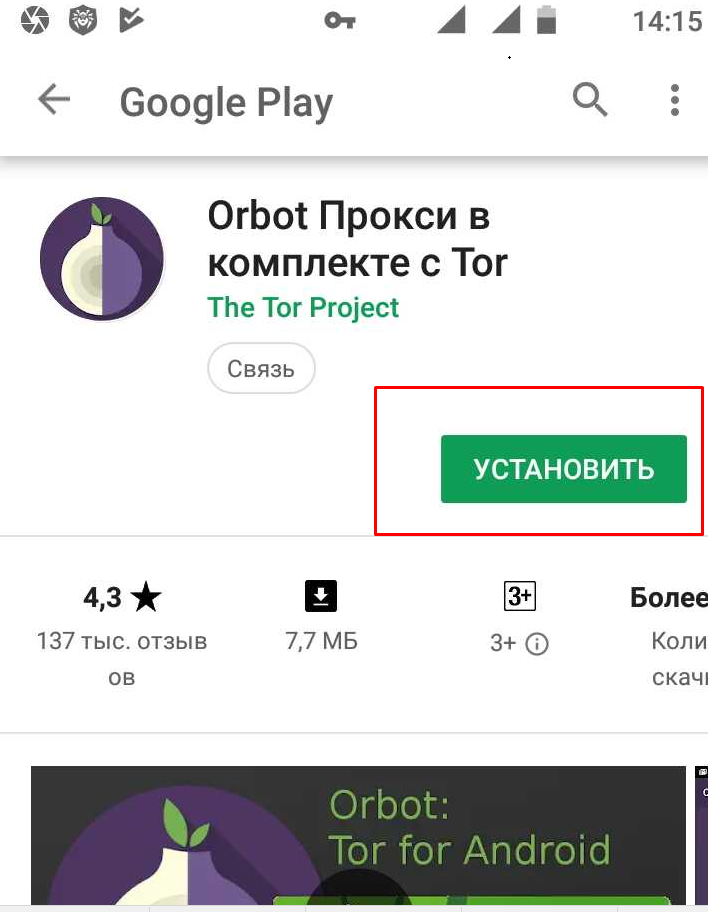 tor browser android настройка