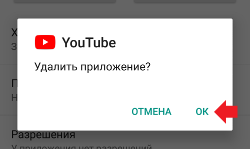 Почему не работает YouTube на телефоне Android и что делать?