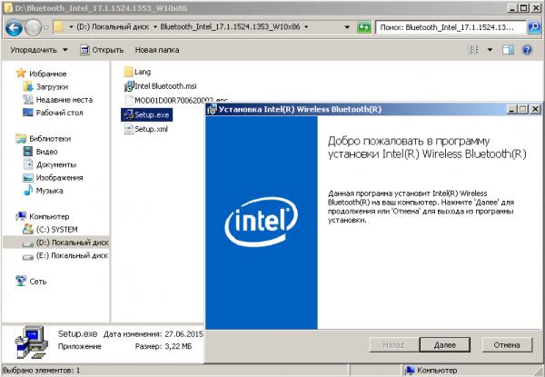 Мастер установки intel Bluetooth Driver приступил к установке драйвера