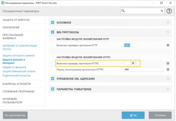 Отключение протокола HTTPS на примере антивируса ESET NOD32