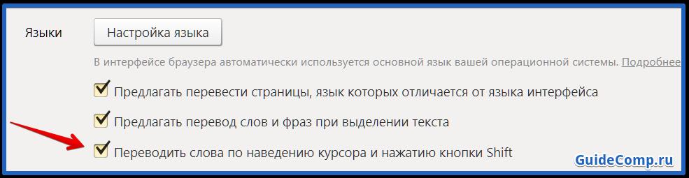 переводчик страниц в браузере яндекс