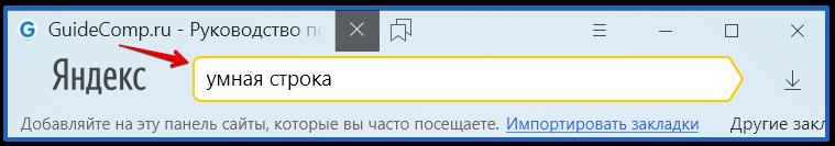 умная строка в яндекс браузере