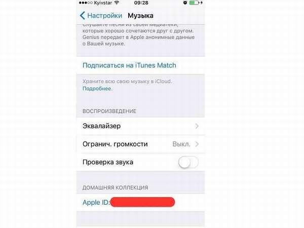 Как узнать Apple ID