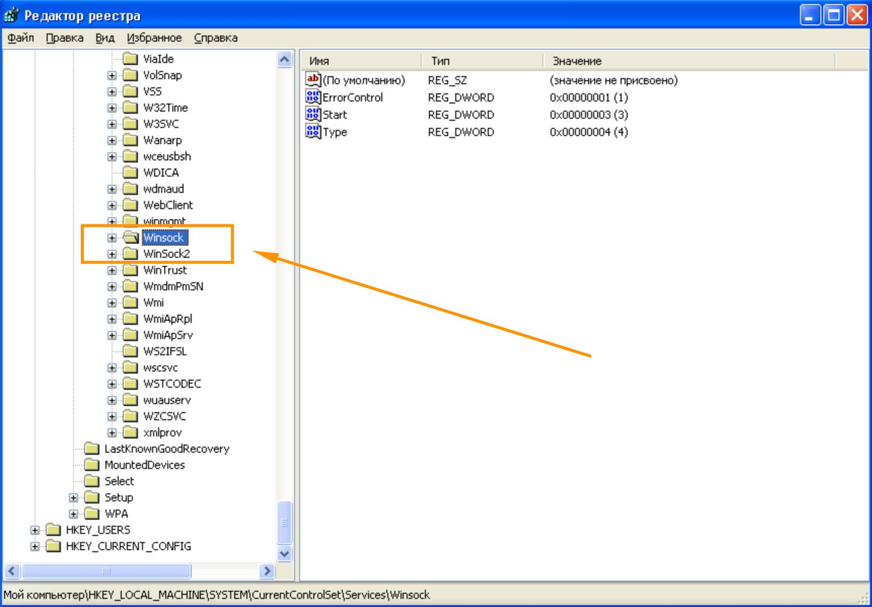 Удаление каталогов Winsock и Winsock2 в Редакторе реестра