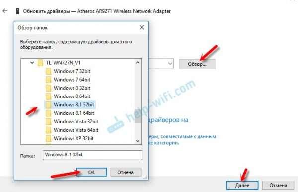 Открытие папки с драйвером Wi-Fi