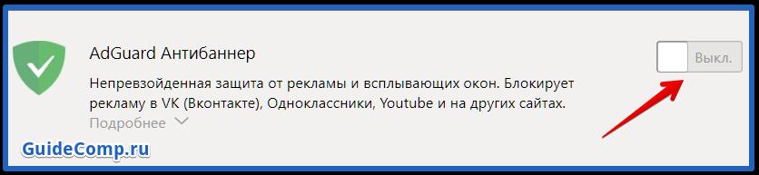 перевод adguard в состояние выкл в яндекс браузере