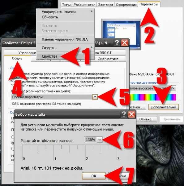 windowsxp-razmer-shrifta