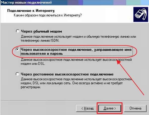 Выбор типа соединения с интернетом в Windows XP