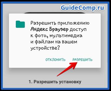 не работает adguard в яндекс браузере