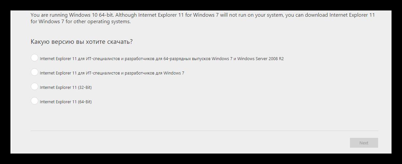 выбираем версию ie для windows 7