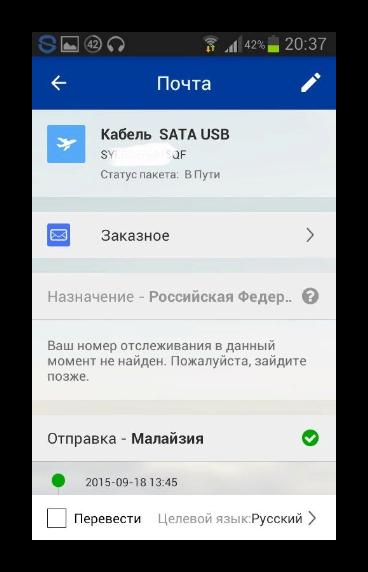 приложение 17track на android