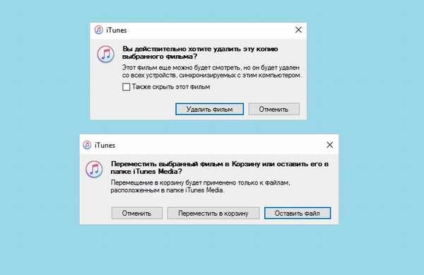 Удаление фильмов из iTunes