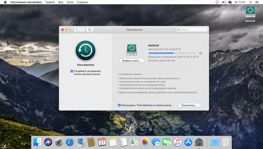 Резервное копирование macOS