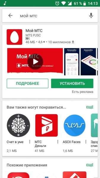 Установка приложения «Мой МТС»