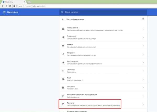 Как открыть настройки рекламы в браузере Google Chrome