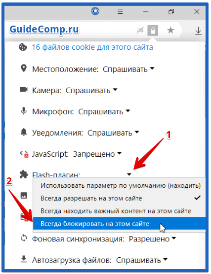 установить flash player для яндекс браузера