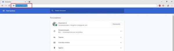 Как войти в настройки Google Chrome через адресную строку