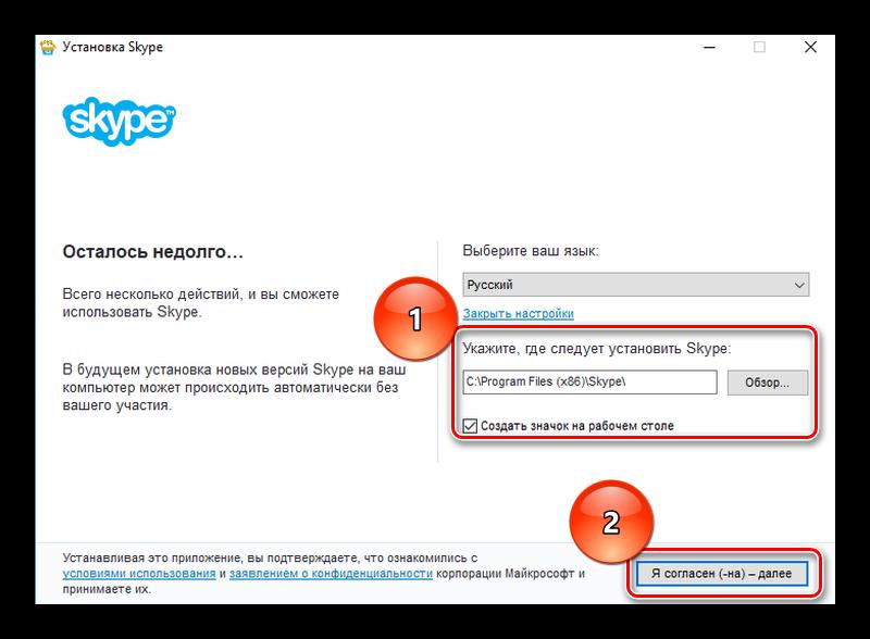 Дополнительные настройки в Skype