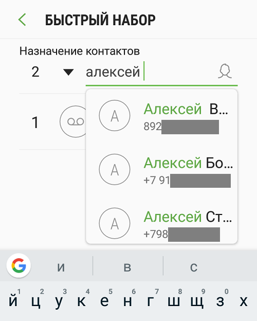 Как настроить быстрый вызов на Android?