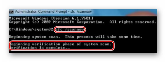 вводим sfc scannow в командной строке windows