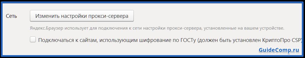 параметры яндекс браузера