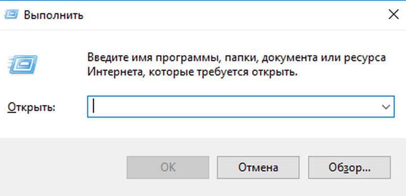 интерпретатор команд windows 10