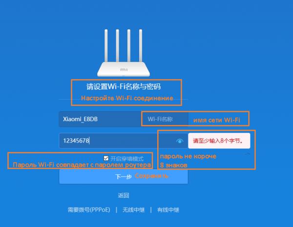 Ввод основных параметров Wi-Fi