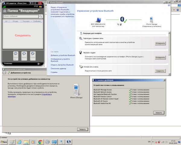 Windows завершила настройку служб Bluetooth