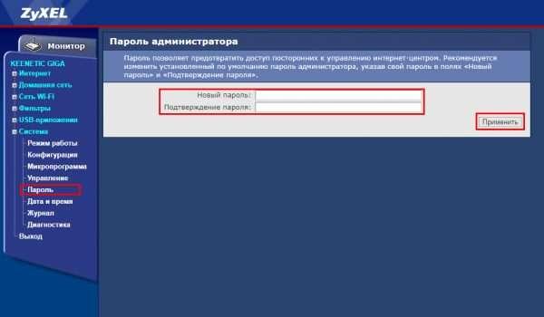 Настройки парольного доступа Zyxel Keenetic