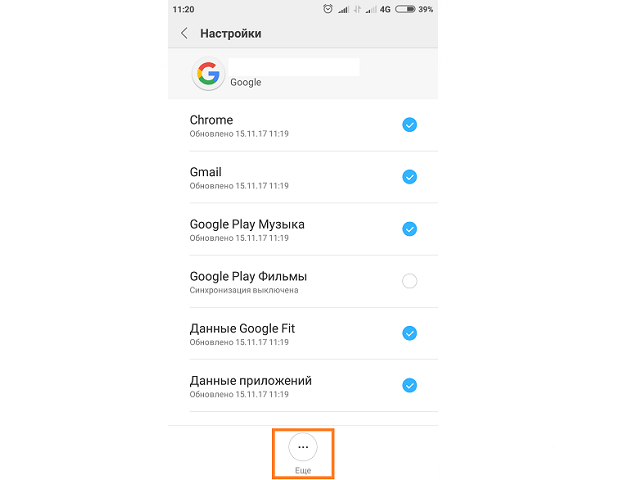 Как выйти из аккаунта Гугл на Андроиде Xiaomi?