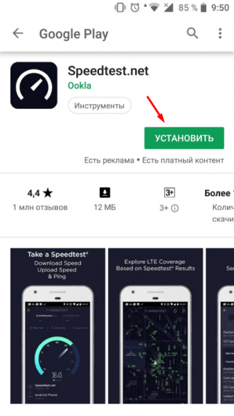 Установка приложения Speedtest