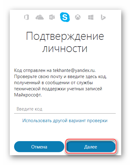Ввод проверочного кода Skype