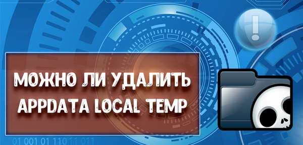 Удалить Appdata Local Temp