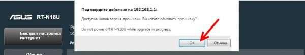 Сообщение-запрос роутера Asus RT об обновлении прошивки