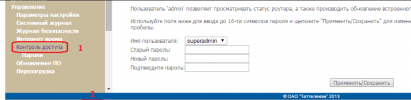 Смена пароля на Sagem