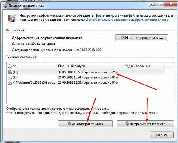 Дефрагментация диска на Windows 7