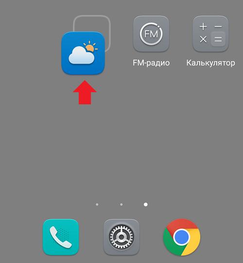 Как создать папку на рабочем столе телефона Huawei или Honor?