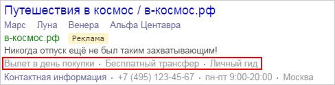 Расширения в «Яндекс.Директе»