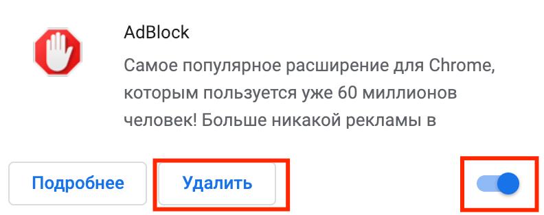 Удаление и отключение Adblock в Google Chrome