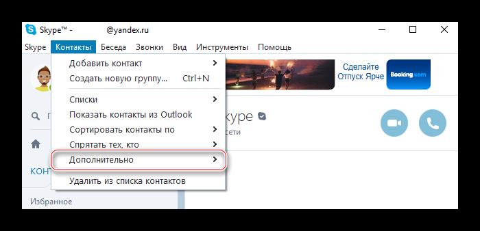 Переход к разделу Дополнительно Skype