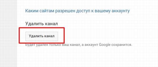 kak-udalit-youtube-kanal(3)