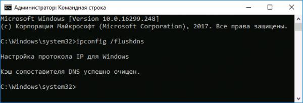 Очистка кэша DNS в командной строке Windows