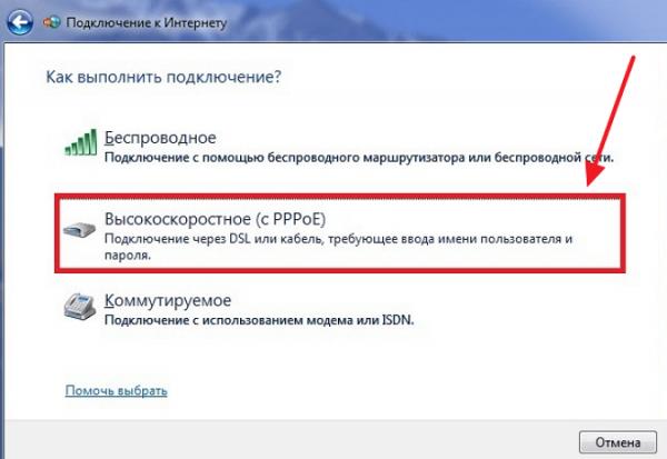 Консоль «Подключение к интернету» в Windows 7